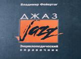 Ирина Родилес в энциклопедии российского джаза.